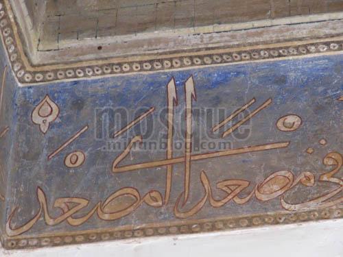 کتیبه کریاس مسجد جامع یزد